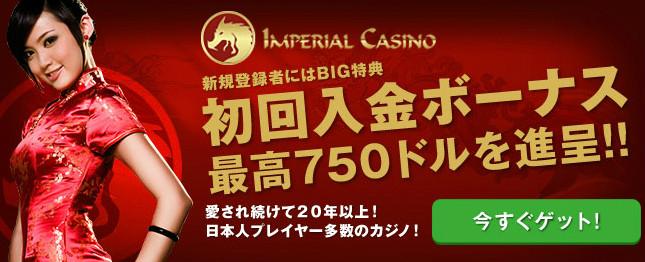 インペリアルカジノ 初回入金100%ボーナス 最大200$