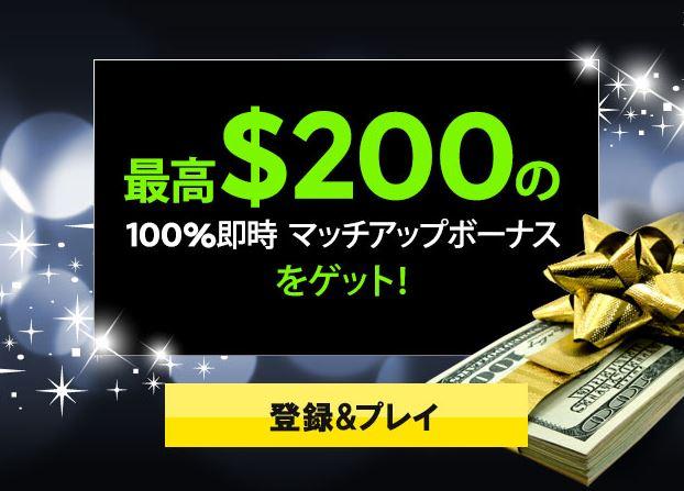 888カジノ 初回入金100%ボーナス 最大200$