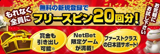 Net Bet 新規登録者限定フリースピン20回