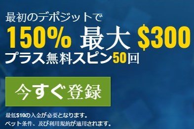 ウイリアムヒルカジノ 毎月入金額の20% 最高300$