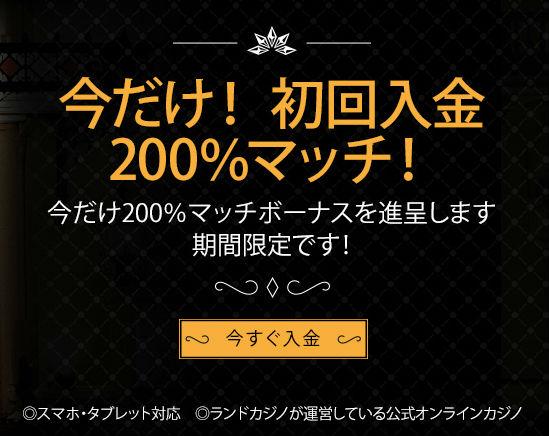 モンテカルロカジノ 初回入金ボーナス200%最高額300$