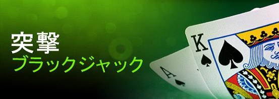 888カジノ!750ドルの臨時ボーナスを毎日ライブBlackjack