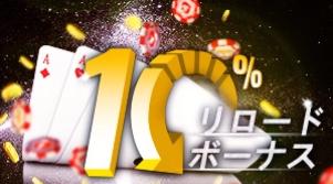 エンパイアカジノ リロードボーナス最大50$