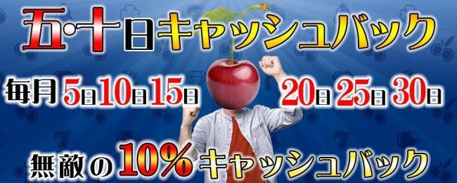 チェリーカジノ 五・十日キャッシュバックキャンペーン
